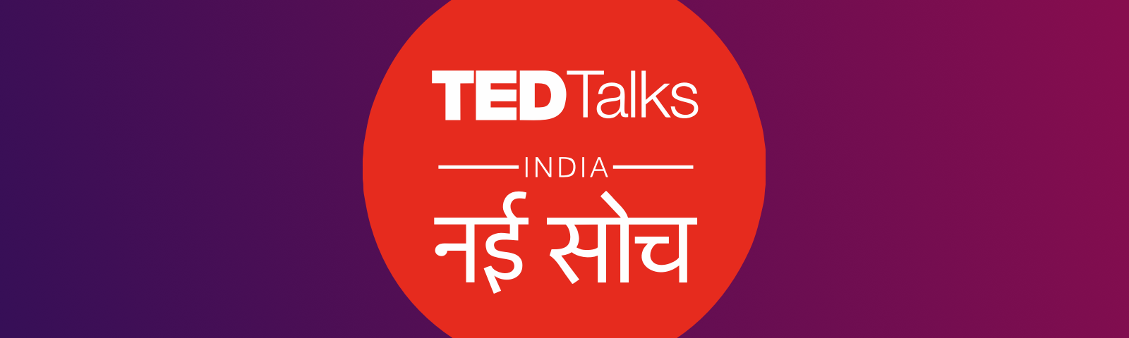 TED Talks India: Nayi Soch