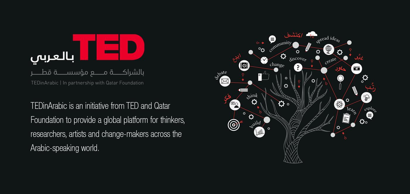 TEDinArabic | بالعربي TED